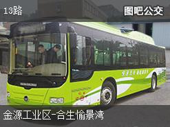 惠州13路上行公交线路