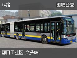 惠州14路上行公交线路