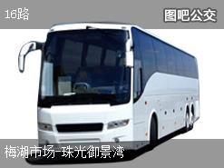 惠州16路上行公交线路