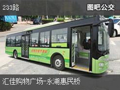 惠州233路下行公交线路