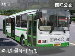 惠州35路上行公交线路