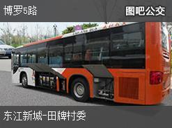 惠州博罗5路上行公交线路