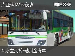 惠州大亚湾188路夜班上行公交线路
