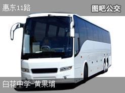 惠州惠东11路上行公交线路
