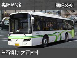 惠州惠阳163路上行公交线路