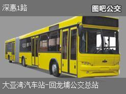 惠州深惠1路上行公交线路