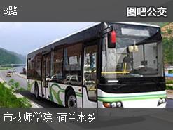 惠州8路上行公交线路
