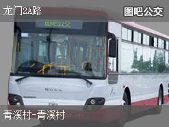 惠州龙门2A路公交线路