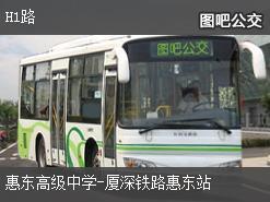 惠州H1路上行公交线路