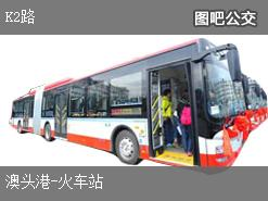 惠州K2路上行公交线路