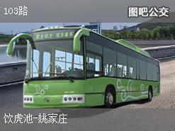 济南103路上行公交线路