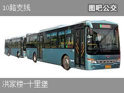 济南10路支线上行公交线路