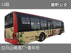 济南13路上行公交线路