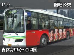 济南15路上行公交线路