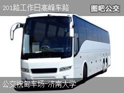 济南201路工作日高峰车路上行公交线路