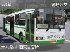 济南334路上行公交线路