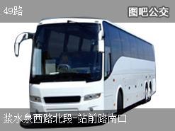 济南49路上行公交线路
