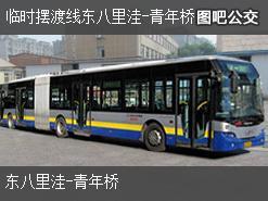 济南临时摆渡线东八里洼-青年桥上行公交线路