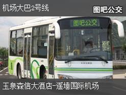 济南机场大巴2号线上行公交线路