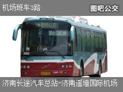 济南机场班车3路上行公交线路
