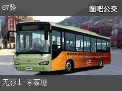 济南67路上行公交线路