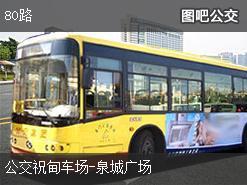 济南80路上行公交线路
