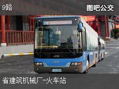 济南9路上行公交线路