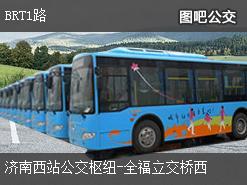 济南BRT1路上行公交线路
