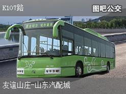 济南K107路上行公交线路