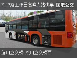 济南K117路工作日高峰大站快车上行公交线路