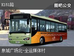 济南K151路上行公交线路