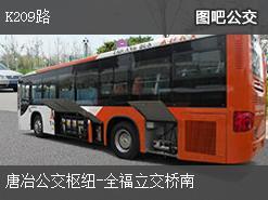 济南K209路上行公交线路