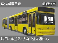 济南K901路快车路上行公交线路