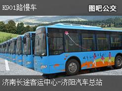 济南K901路慢车上行公交线路