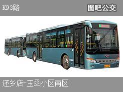 济南K93路上行公交线路