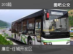 济宁203路上行公交线路