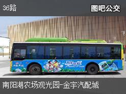 济宁36路上行公交线路