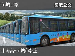 济宁邹城11路上行公交线路