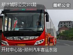 开封郑汴城际公交101路上行公交线路