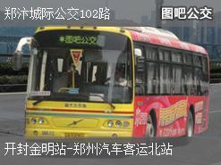 开封郑汴城际公交102路上行公交线路
