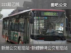 昆明221路乙线上行公交线路