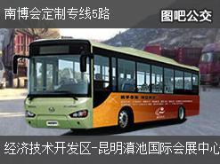昆明南博会定制专线5路上行公交线路
