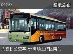 昆明903路上行公交线路
