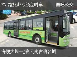 昆明K31路旅游专线定时车上行公交线路