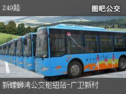 昆明Z49路上行公交线路