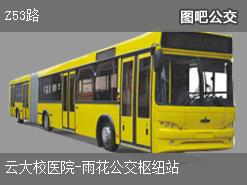 昆明Z53路上行公交线路