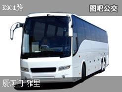 丽水K301路上行公交线路