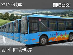 丽水K310路畎岸上行公交线路