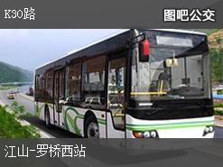 龙岩K30路上行公交线路