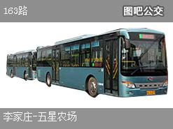 南昌163路上行公交线路
